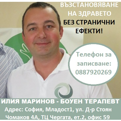 Илия Маринов - Боуен терапевт, град София