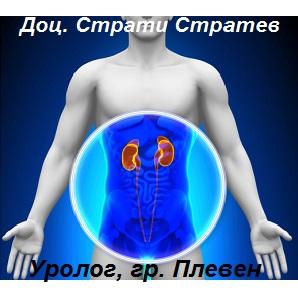Доц. Страти Стратев - Уролог, гр. Плевен