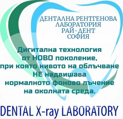 Дентална рентгенова лаборатория РАЙ-ДЕНТ