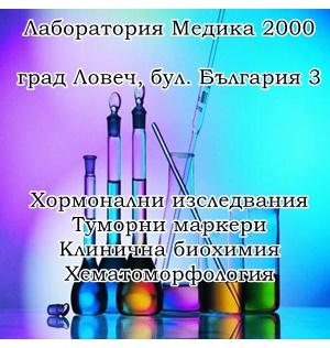 СМДЛ Медика 2000- Д-р Веселина Делчева – Клинична лаборатория, гр. Ловеч