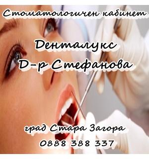 Стоматологичен кабинет Денталукс Д-р Стефанова град Стара Загора