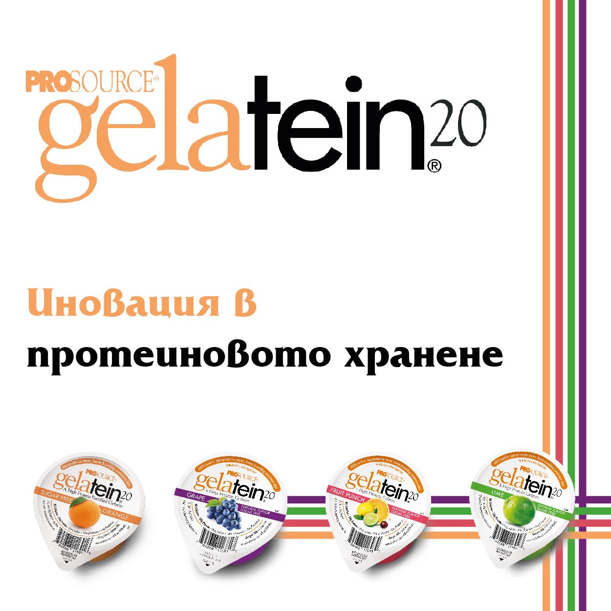 Джелатейн 20 (Gelatein 20)