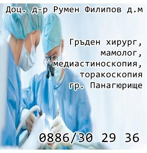 Доц. д-р Румен Филипов д.м - Гръден хирург, мамолог, медиастиноскопия, торакоскопия гр. Панагюрище