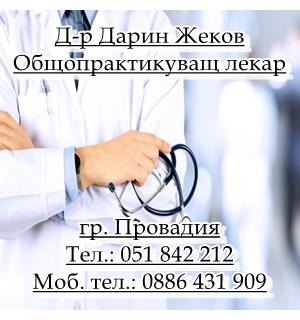 Д-р Дарин Жеков