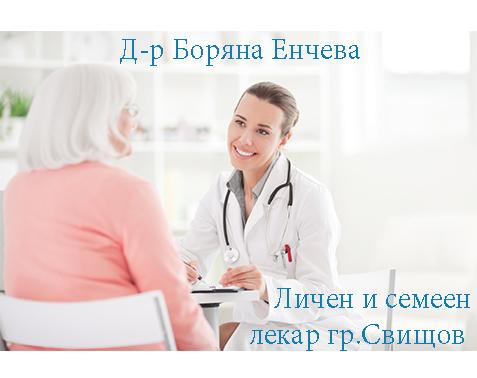Д-р Боряна Иванова Енчева