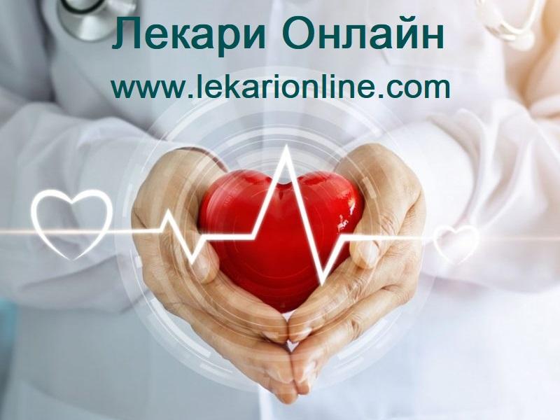Лекари Онлайн