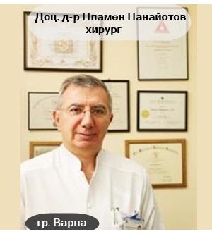 Доц. д-р Пламен Георгиев Панайотов