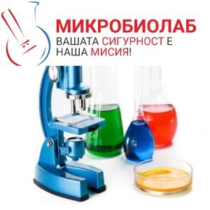 СМДЛ Микробиолаб - лаборатория София, микробиологични изследвания