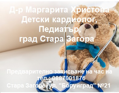 Д-р Маргарита Христова - Детски кардиолог, педиатър, Варна